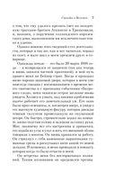 Шерлок Холмс при смерти (м) — фото, картинка — 6