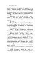 Шерлок Холмс при смерти (м) — фото, картинка — 7