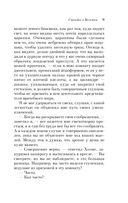 Шерлок Холмс при смерти (м) — фото, картинка — 8