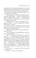 Шерлок Холмс при смерти (м) — фото, картинка — 10