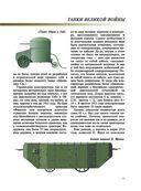 Самые известные танки мира — фото, картинка — 12