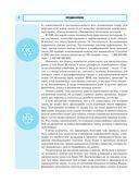 Радиэстезическое познание человека. Система самодиагностики, самоисцеления и самопознания человека — фото, картинка — 6