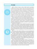 Радиэстезическое познание человека. Система самодиагностики, самоисцеления и самопознания человека — фото, картинка — 10