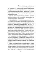 Воздушные головорезы (м) — фото, картинка — 11