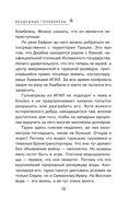 Воздушные головорезы (м) — фото, картинка — 12