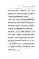 Воздушные головорезы (м) — фото, картинка — 13