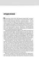 English Grammar. Грамматика английского языка: теория и практика. Часть I. Теоретическая грамматика — фото, картинка — 11