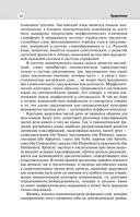 English Grammar. Грамматика английского языка: теория и практика. Часть I. Теоретическая грамматика — фото, картинка — 12