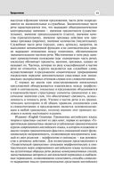 English Grammar. Грамматика английского языка: теория и практика. Часть I. Теоретическая грамматика — фото, картинка — 13