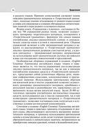 English Grammar. Грамматика английского языка: теория и практика. Часть I. Теоретическая грамматика — фото, картинка — 14