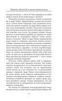 Манюня, юбилей Ба и прочие треволнения — фото, картинка — 7
