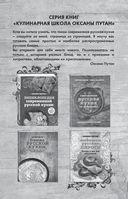 Кулинарная книга моей бабушки — фото, картинка — 1