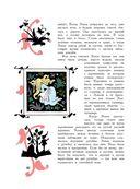 Волшебные сказки — фото, картинка — 12