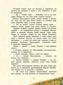 Русские волшебные сказки — фото, картинка — 11