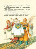 Русские волшебные сказки — фото, картинка — 12
