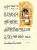 Русские волшебные сказки — фото, картинка — 14