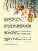 Русские волшебные сказки — фото, картинка — 8