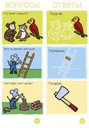 Игровой словарь. День за днем. Веер 1 — фото, картинка — 2