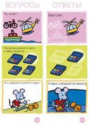 Игровой словарь. День за днем. Веер 1 — фото, картинка — 3
