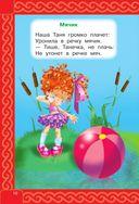 100 стихов для малышей — фото, картинка — 10