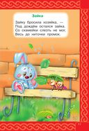 100 стихов для малышей — фото, картинка — 11
