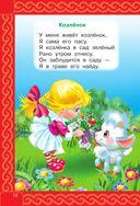 100 стихов для малышей — фото, картинка — 12