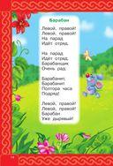 100 стихов для малышей — фото, картинка — 14