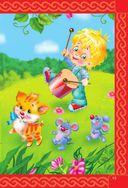 100 стихов для малышей — фото, картинка — 15