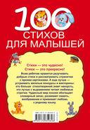100 стихов для малышей — фото, картинка — 16