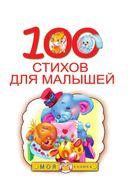 100 стихов для малышей — фото, картинка — 3