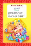 100 стихов для малышей — фото, картинка — 4