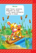 100 стихов для малышей — фото, картинка — 5
