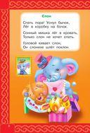 100 стихов для малышей — фото, картинка — 6