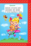 100 стихов для малышей — фото, картинка — 7