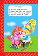 100 стихов для малышей — фото, картинка — 8