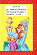 100 стихов для малышей — фото, картинка — 9
