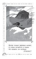 Сказки разных народов — фото, картинка — 14