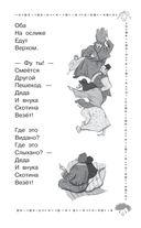 Сказки разных народов — фото, картинка — 9