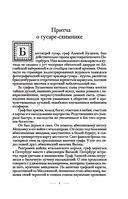 Большая книга стихов, афоризмов и притч — фото, картинка — 4