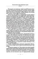 Большая книга стихов, афоризмов и притч — фото, картинка — 5