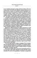 Большая книга стихов, афоризмов и притч — фото, картинка — 6