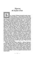 Большая книга стихов, афоризмов и притч — фото, картинка — 8