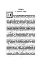 Большая книга стихов, афоризмов и притч — фото, картинка — 9