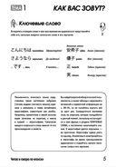 Читаем и говорим по-японски (+ CD) — фото, картинка — 4