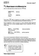 Читаем и говорим по-японски (+ CD) — фото, картинка — 6
