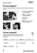 Читаем и говорим по-японски (+ CD) — фото, картинка — 7