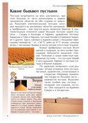 Пустыни — фото, картинка — 4