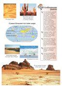 Пустыни — фото, картинка — 5