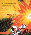 История космоса. Моя первая книга о Вселенной — фото, картинка — 3