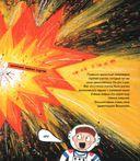 История космоса. Моя первая книга о Вселенной — фото, картинка — 4